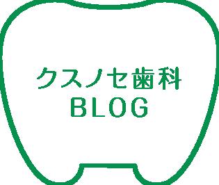 クスノセ歯科BLOG
