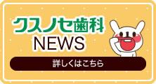 クスノセ歯科NEWS